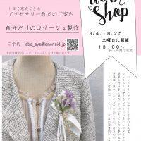 コサージュ2017_3ワークショっプ.ai