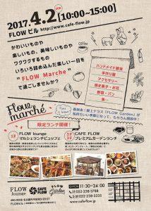 2017_FLOW_2