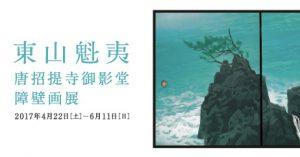 higashiyama_670_300